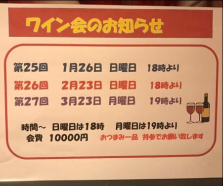 ワイン会2020年1,2,3月